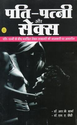 Josh se bhara Patni Jab karta hai Sex - हिंदी मेंं चुटकुले